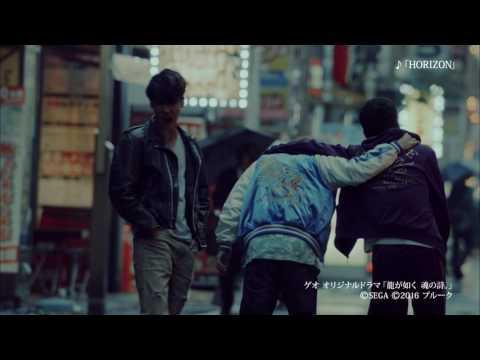 1/18発売「龍虎宴」TV_SPOT(HORIZON ver.)