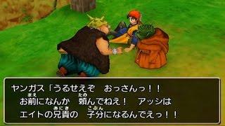 ドラゴンクエスト8 3DS 主人公とヤンガスの出会い回想イベント