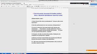 ВидеоБлог VideoBlog Документ в помощь партнерам