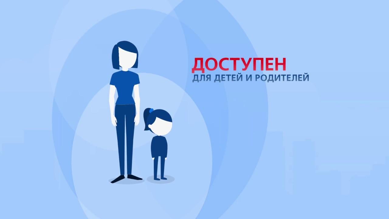 Детский телефон доверия. Принципы работы. 1 - Доступность
