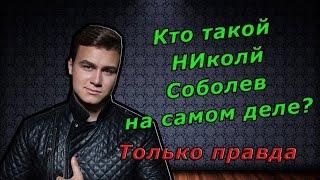 Кто такой НИколай Соболев на самом деле?18+