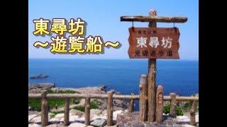 東尋坊遊覧船からの風景福井県観光スポット