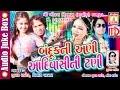 Bandook Ni Ani Aadivasi Ni Tani | Nonstop Gujarati Gafuli Song 2017 | Jigar Rathod