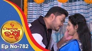 Ama Ghara Laxmi | Full Ep 782 | 7th Nov 2018 | Odia Serial – TarangTV