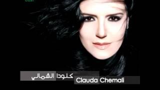 تحميل اغاني Clauda Chemali ... Byekfi Tgheeb | كلودا الشمالي ... بخاف تغيب MP3