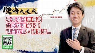 長債殖利率飆高 台股挫哩等?!