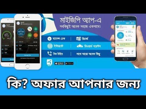 MYGP APP | Flexiplan | Chose Your Bundle In 1 Minutes | By Jahangir Adil