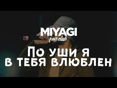 Miyagi - По уши в тебя влюблен (Audio)🎧