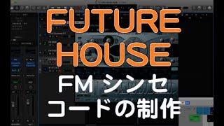 EDM作曲 フューチャーハウス コード進行とFM シンセ音の作り方