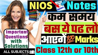 NIOS Class 12th or 10th Important Questions With Solutions || Study Materials || NIOS Notes All Sub.