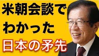 武田邦彦※大きな概念の変化※米朝首脳会談でわかった『日本の矛先』