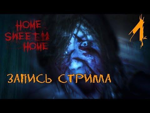 ЗАПИСЬ СТРИМА 🎮  HOME SWEET HOME ♦ ПРОХОЖДЕНИЕ #1