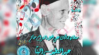 عبداللطيف البنّا /سلطان جمالك على أهل الغرام حاكم /علي الحساني تحميل MP3