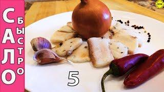 Быстрый рецепт соленого сала за 2,5 часа
