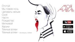 """Моя Мишель - альбом """"Отстой"""" [full audio]"""