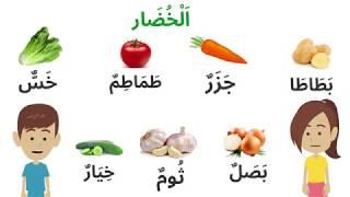 ِتَعَلُّمُ أَسْمَاءِ الْخُضَارِ وَ الْفَوَاكِه  | Les fruits et légumes