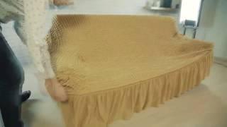 Защитный чехол на диван и кресла из эластичной ткани крэш. Турция. от компании Euro texti VIP - видео 3