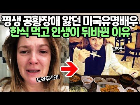 평생 공황장애 앓던 미국 유명배우가 한국에서 한식먹고 인생이 뒤바뀐 이유