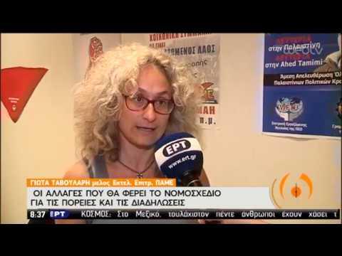 Νομοσχέδιο για πορείες & διαδηλώσεις   Τι αλλαγές φέρνει   24/06/2020   ΕΡΤ