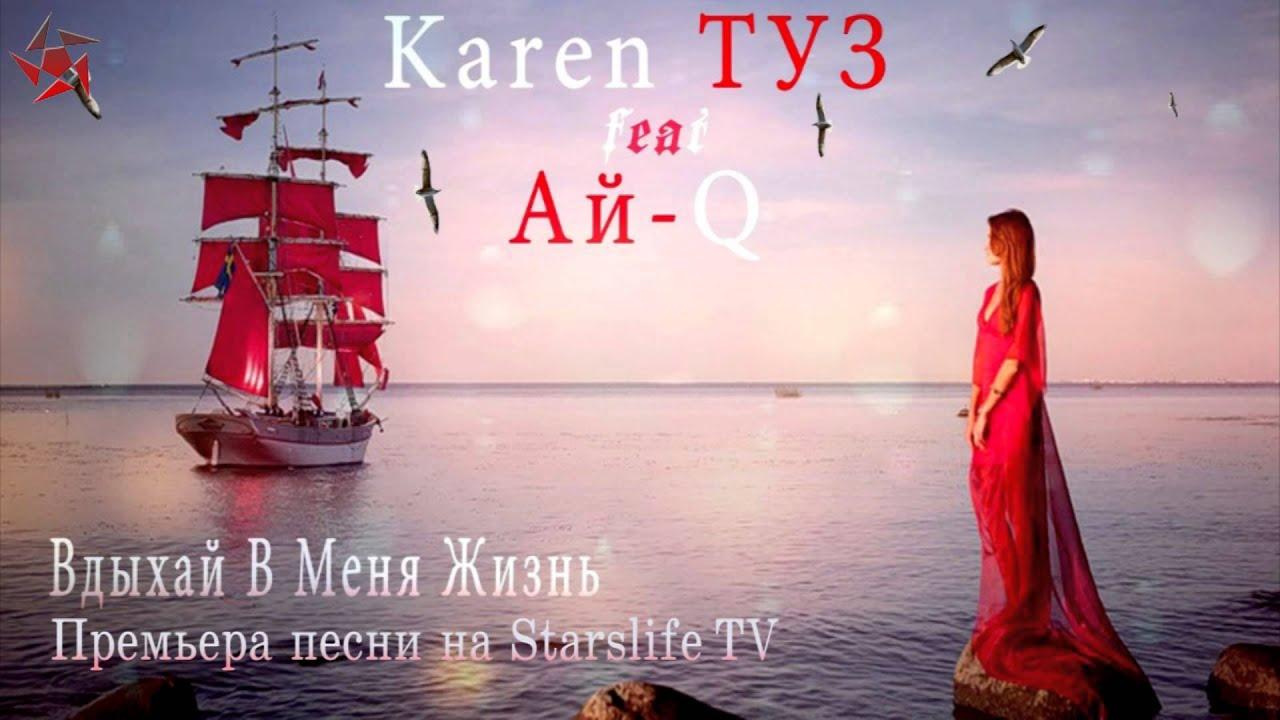 Karen ТУЗ  feat Ай – Q Вдыхай В Меня Жизнь ( Премьера песни на Starslife TV )