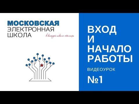 Московская электронная школа, урок №1 Сценарий в МЭШ: с чего начать?