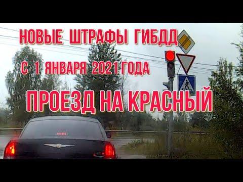 Новые штрафы 2021 г Проезд под красный