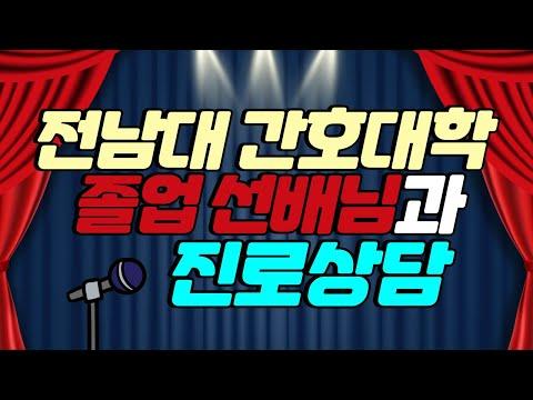 (2020 학생제작영상) 전남대학교 간호대학 졸업 선배님과 진로상담