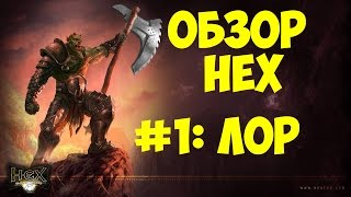 Обзор HEX: Shards of Fate. Часть 1: Мир Игры.