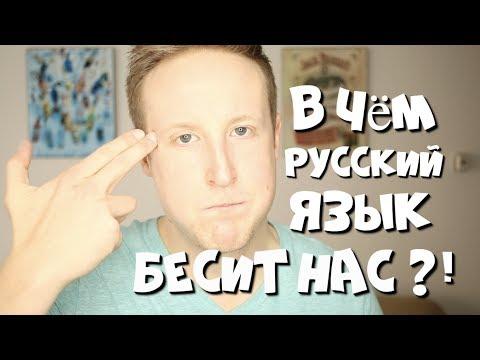 В Чём Русский Язык БЕСИТ ИНОСТРАНЦЕВ?! онлайн видео