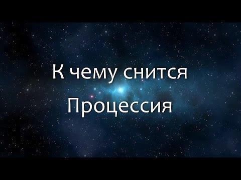 К чему снится Процессия (Сонник, Толкование снов)