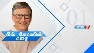 பில் கேட்ஸின் கதை | Bill Gates Success Story | Microsoft | Richest Person In The World
