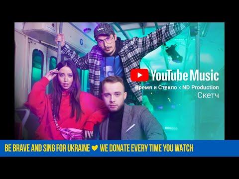 YouTube Music: Время и Стекло х ND Production | Скетч