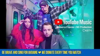 YouTube Music: Время и Стекло х ND Production | Скетч