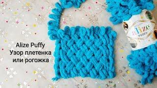 Как вязать плетенку из пуффи
