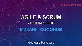 Agile - а был ли SCRUM?