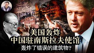 美國轟炸中國駐南斯拉夫大使館|美國輸掉的對抗21世紀中共崛起的第一仗 (歷史上的今天20190508第343期)