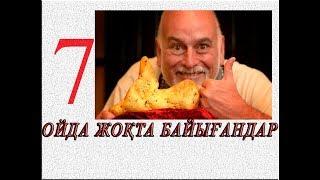 ОЙДА ЖОҚТА БАЙЫП КЕТКЕН 7 АДАМ