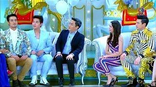3 แซ่บ   บอย - น้องวันใหม่, เจมส์ จิ, โดม - เมทัล, แมท, กุ๊บกิ๊บ, อ.ช้าง   04-01-58   TV3 Official