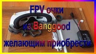 FPV очки из Banggood желающим приобрести