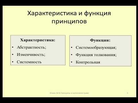 Лекция 6 Принципы налогового права / Lecture 6 Principles of tax law