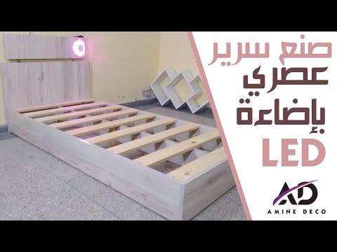 DIY modern bed with light LED صنع سرير عصري بإضاءة
