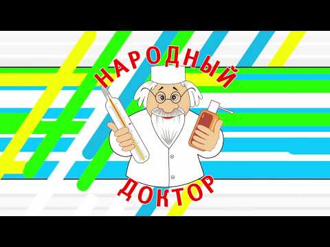 Народный доктор 03. Сезонное обострение заболеваний суставов.
