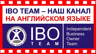 Amway IBO TEAM - Наш канал на английском языке