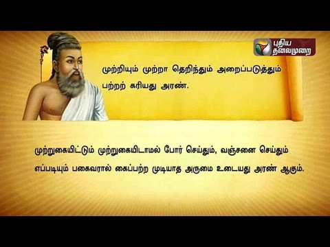 Thought-for-the-day-from-the-days-Thirukkural-Ner-Ner-Theneer-02-04-2016