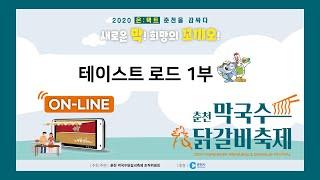 2020춘천막국수닭갈비축제 개막! 테이스트 로드 1부