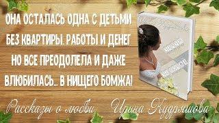Замуж за БОМЖа. Рассказ о любви. Ирина Кудряшова