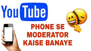 Youtube How to add Moderator #Youtube Mood kaise banaye#Mobile se Moderator kaise Banaye