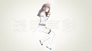 YuNi 「透明声彩」Covered by キズナアイ【歌ってみた】