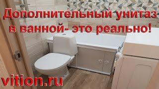 Дополнительный унитаз в ванной - это возможно.  Ремонт квартиры