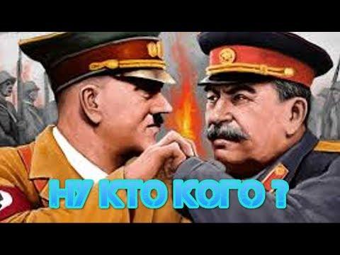 Почему Гитлер уничтожал Евреев. Зачем Сталин расстреливал конкурентов из своего окружения.